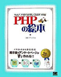 PHPの絵本 / Webアプリ作りが楽しくなる9つの扉