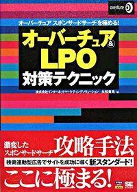 オーバーチュア& LPO対策テクニック / オーバーチュアスポンサードサーチを極める!
