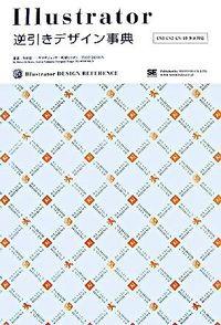 Illustrator逆引きデザイン事典 / CS3/CS2/CS/10/9/8対応