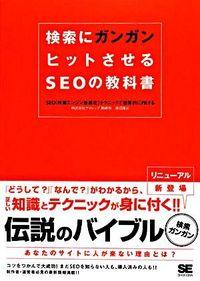 検索にガンガンヒットさせるSEOの教科書 / SEO(検索エンジン最適化)テクニックで効果的にPRする
