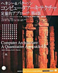 コンピュータアーキテクチャ 第4版 / 定量的アプローチ