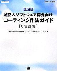 組込みソフトウェア開発向けコーディング作法ガイド C言語版 改訂版