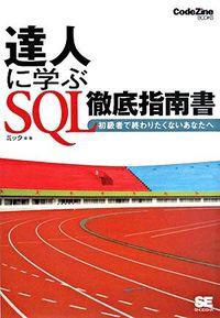 達人に学ぶSQL徹底指南書 / 初級者で終わりたくないあなたへ