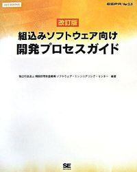 組込みソフトウェア向け開発プロセスガイド 改訂版