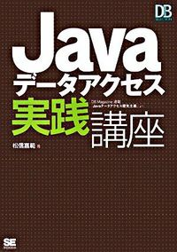 Javaデータアクセス実践講座