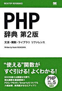 PHP辞典 第2版 / 文法・関数・ライブラリリファレンス