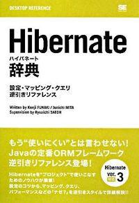 Hibernate辞典 / 設定・マッピング・クエリ逆引きリファレンス