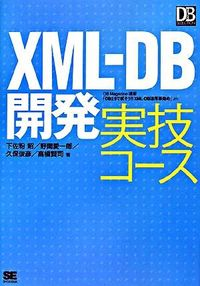 XMLーDB開発実技コース