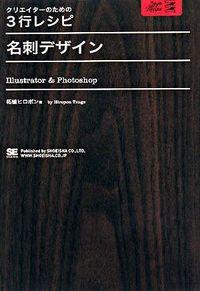 名刺デザイン / Illustrator & Photoshop
