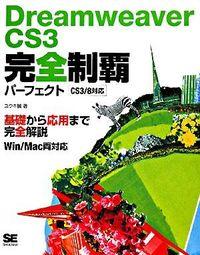 Dreamweaver CS3完全制覇パーフェクト / CS3/8対応