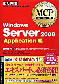 Windows Server 2008 Application編 / マイクロソフト認定技術資格試験学習書