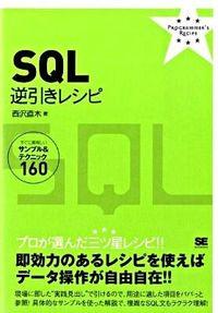 SQL逆引きレシピ / すぐに美味しいサンプル&テクニック160