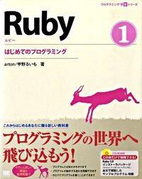 Ruby 1