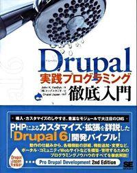 Drupal実践プログラミング徹底入門