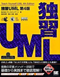 独習UML 第4版