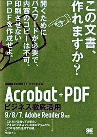 Acrobat+PDFビジネス徹底活用 / ビジテク9/8/7、Adobe Reader 9対応