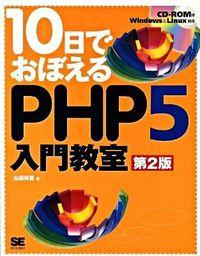 10日でおぼえるPHP 5入門教室 第2版