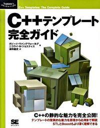 C++テンプレート完全ガイド(Josuttis,NicolaiM/著 Vandevoorde,David/著 津田義史/翻訳 ほか)