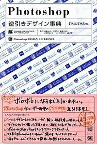 Photoshop逆引きデザイン事典 / CS4/CS3対応