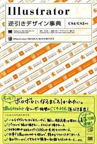 Illustrator逆引きデザイン事典 / CS4/CS3対応