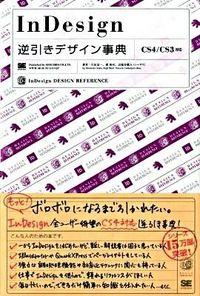 InDesign逆引きデザイン事典 / CS4/CS3対応