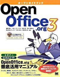 オープンガイドブックOpenOffice.org 3    3