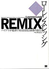 Remix / ハイブリッド経済で栄える文化と商業のあり方