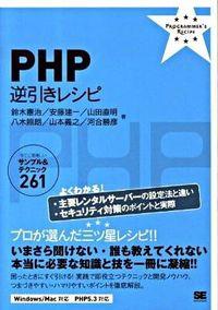 PHP逆引きレシピ / すぐに美味しいサンプル&テクニック261