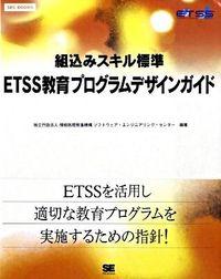 組込みスキル標準ETSS教育プログラムデザインガイド