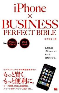iPhone×business perfect bible for iPhone 3(スリー)GS