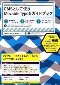 CMSとして使うMovable Type 5ガイドブック / テンプレートもカスタムフィールドもスッキリ使いこなす!