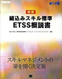 組込みスキル標準ETSS概説書 新版
