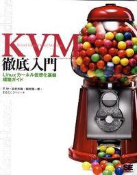 KVM徹底入門 / Linuxカーネル仮想化基盤構築ガイド