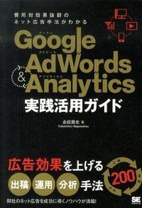 Google Adwords & Analytics実践活用ガイド / 費用対効果抜群のネット広告手法がわかる