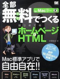 全部無料でつくるはじめてのホームページ&HTML / for Mac OS 10 10.5/10.6対応