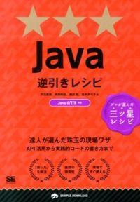 Java逆引きレシピ / プロが選んだ三ツ星レシピ