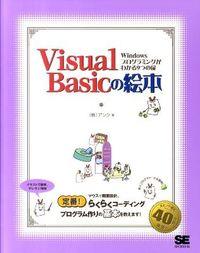 Visual Basicの絵本 / Windowsプログラミングがわかる9つの扉