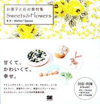 お菓子と花の素材集 / Sweets&Flowers