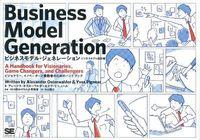ビジネスモデル・ジェネレーション / ビジネスモデル設計書