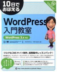 10日でおぼえるWordPress入門教室 / WordPress 3.x対応