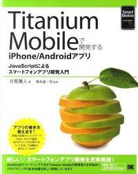 Titanium Mobileで開発するiPhone/Androidアプリ / JavaScriptによるスマートフォンアプリ開発入門