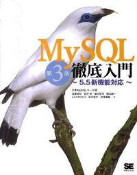MySQL徹底入門 第3版 / 5.5新機能対応
