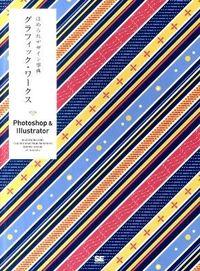 ほめられデザイン事典グラフィック・ワークス / Photoshop & Illustrator