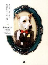 ほめられデザイン事典写真レタッチ・加工 / Photoshop