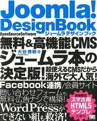 ジュームラデザインブック