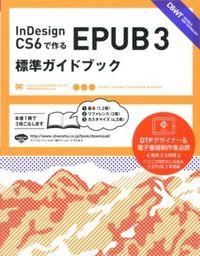 InDesign CS6で作るEPUB3標準ガイドブック
