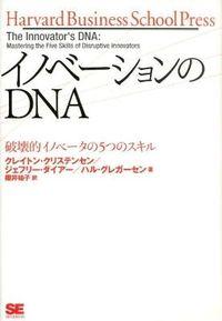 イノベーションのDNA / 破壊的イノベータの5つのスキル