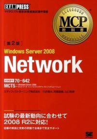 Windows Server 2008 Network 第2版 / マイクロソフト認定技術資格試験学習書