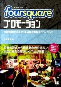 foursquareプロモーション / 位置情報SNSを使って店舗の販促を行うノウハウ