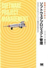 ソフトウェアプロジェクト管理 / 知識ゼロから学ぶ
